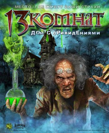 13 Rooms - Russia - Cryllic Version